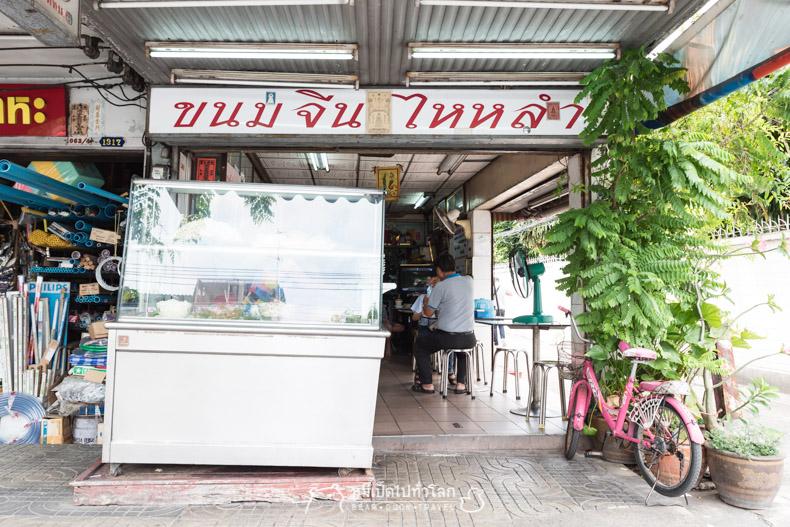 รีวิว ร้านอาหาร ขนมจีนไหหลำ ของกิน เจริญนคร กรุงเทพ