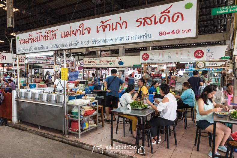รีวิว ร้านอาหาร ตลาด มีนบุรี ขนมจีน แกงใต้