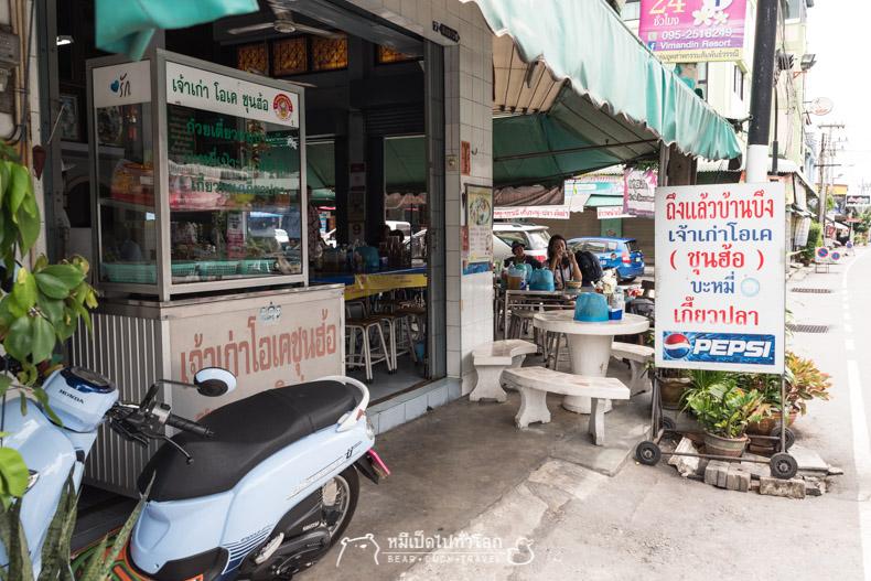 รีวิว ก๋วยเตี๋ยว ร้านอาหาร ของกิน อร่อย บ้านบึง ชลบุรี