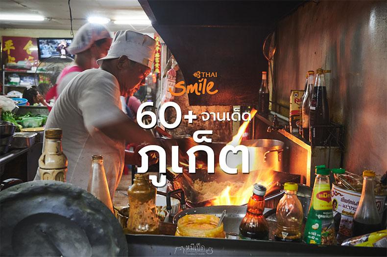 4 คาเฟ่ 20 ร้านอาหารภูเก็ต ร้านท้องถิ่น อร่อย ราคาไม่แพง