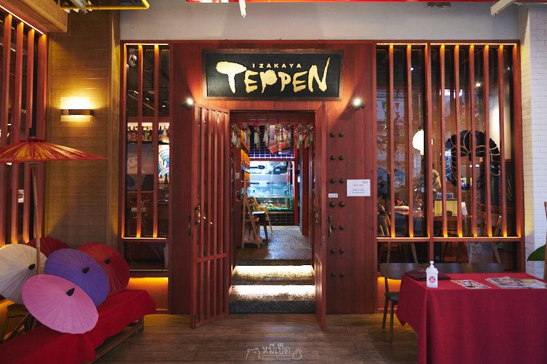 รีวิว ร้านอิซากายะ เท็ปเป็น ร้านอาหารญี่ปุ่นสุดคึกคัก ไม่มีเหงา