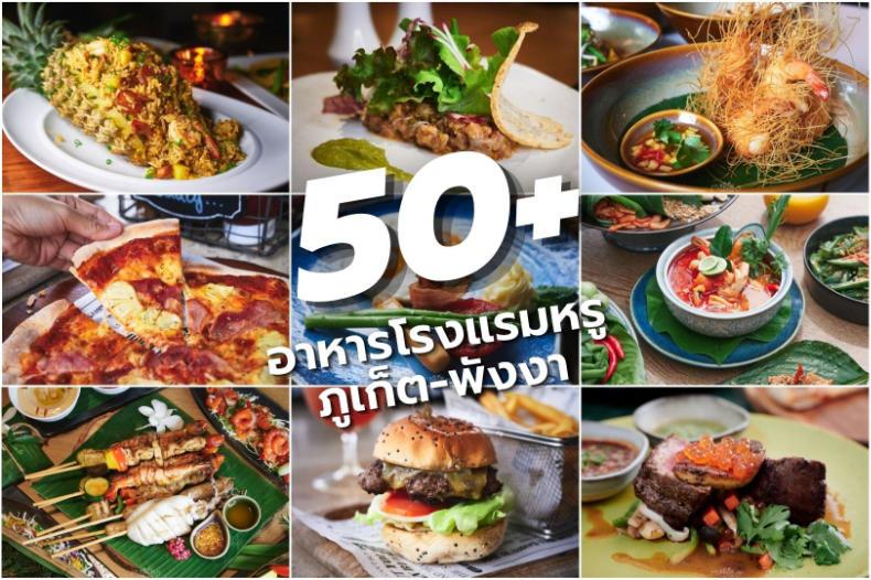 รีวิว กินแหลก 50+ เมนู ร้านอาหารโรงแรมภูเก็ต-พังงา