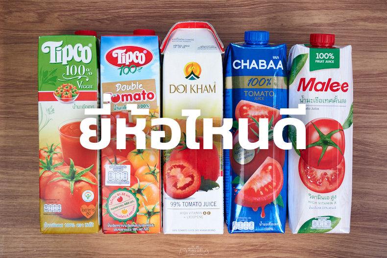 น้ำมะเขือเทศยี่ห้อไหนดี ดอยคำ ทิปโก้ มาลี หรือ ชบา?