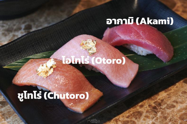 อากามิ ชูโทโร่ โอโทโร่ คืออะไร ต่างกันยังไง?